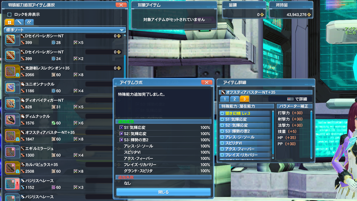 pso20200706225937a.png