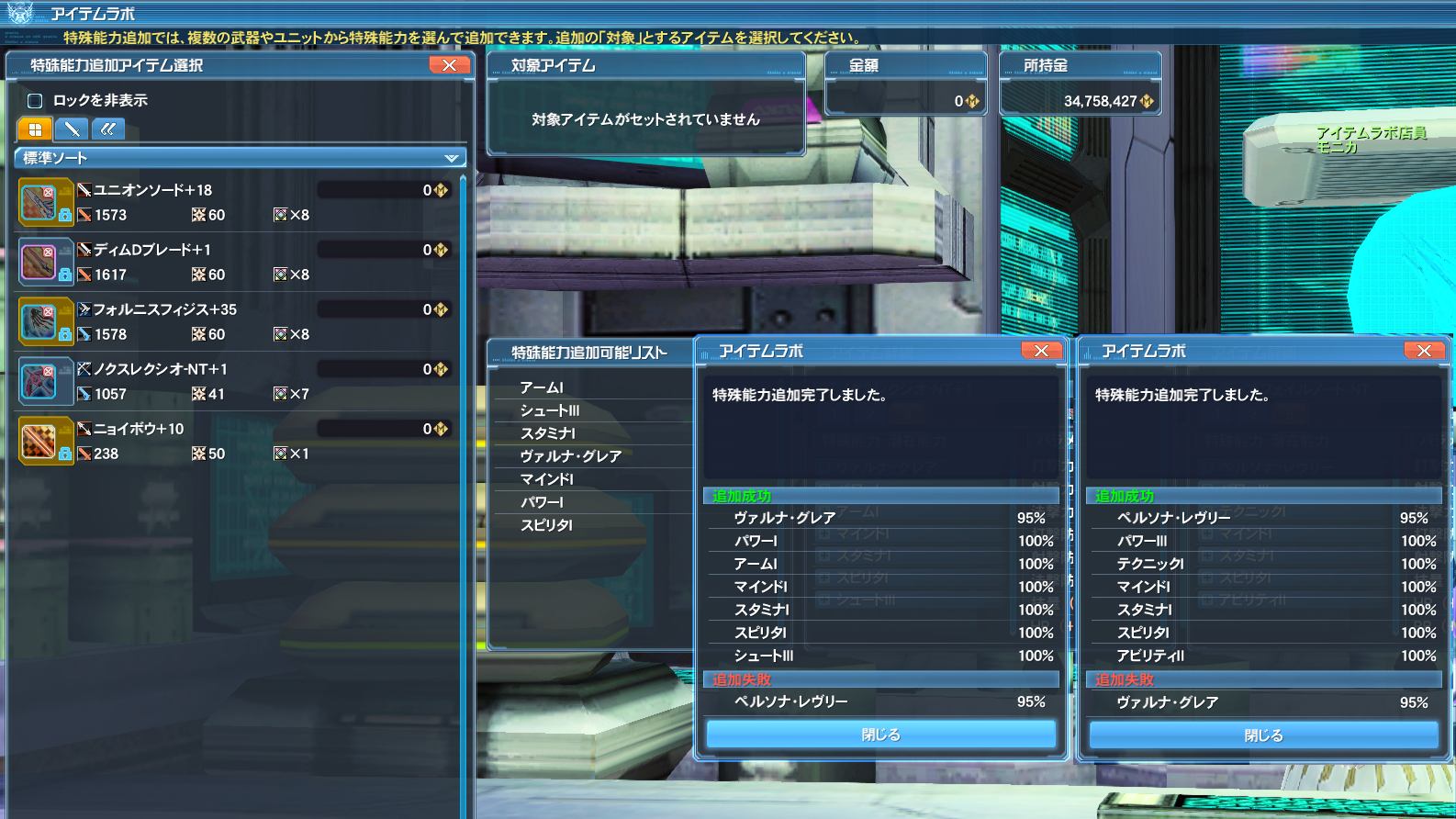 pso20200706233855a.png