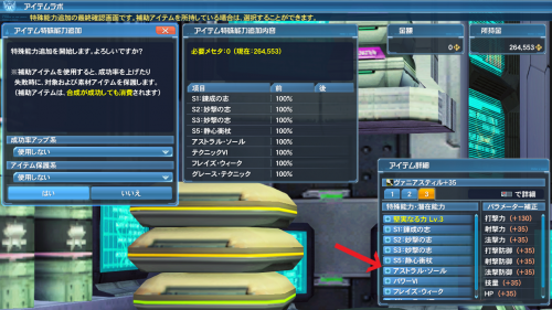 pso20200707155731a.png