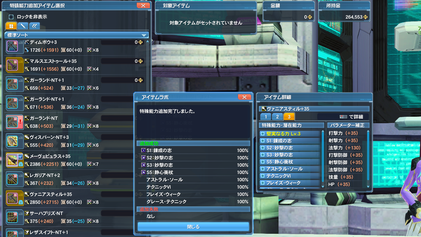 pso20200707155749a.png