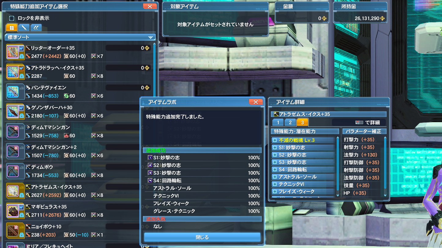 pso20200708013452a.png