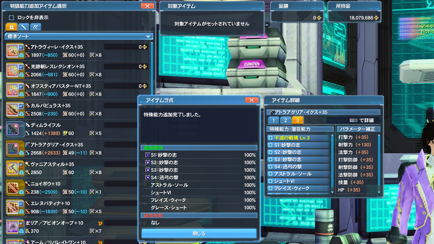 pso20200708192410a.png