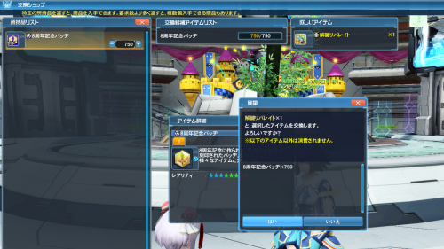pso20200709031403a.png