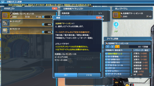 pso20200710031542a.png