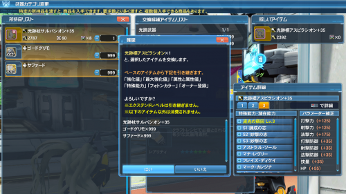 pso20200710040831a.png