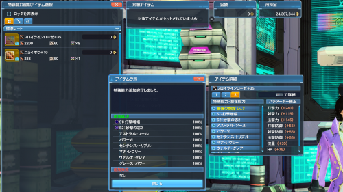 pso20200713095840a.png