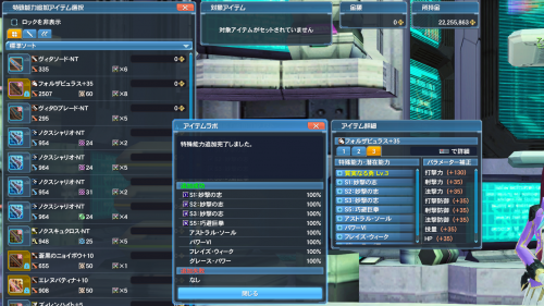 pso20200713222108a.png
