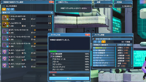 pso20200714232556a.png