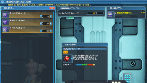 pso20200717035411a.png