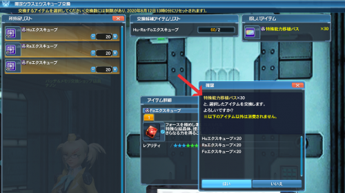pso20200717035420a.png