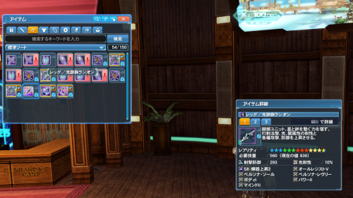 pso20200721231115a.png