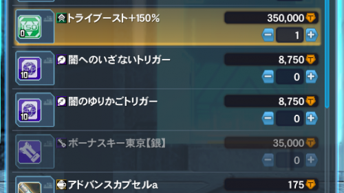 pso20200722203145c.png