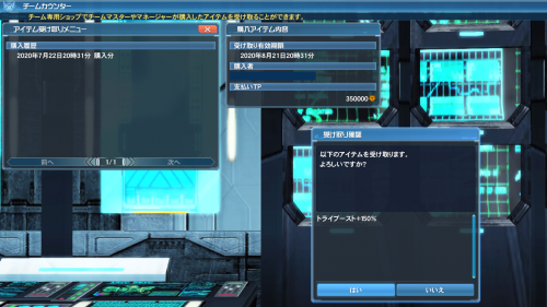 pso20200722203331a.png
