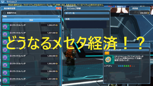 pso20200729101448b.png