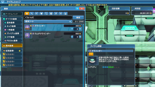 pso20200731003715a.png