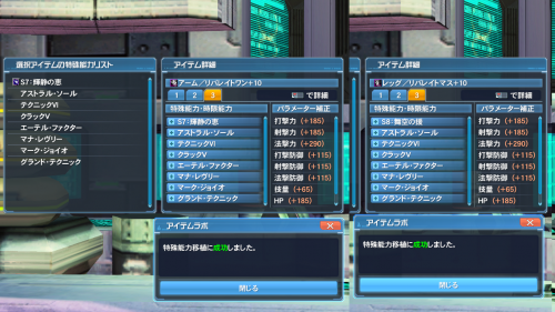 pso20200812125951a.png