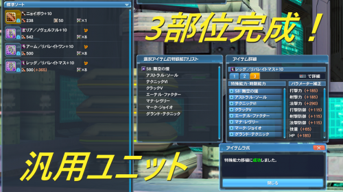 pso20200812131716a.png