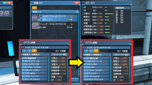 pso20200812141207a.png