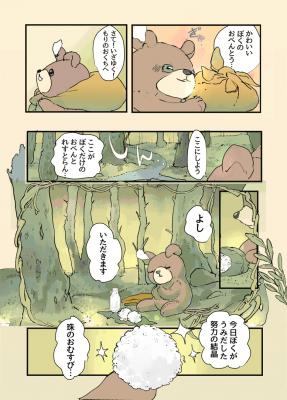 ダンテのひとり飯_009_UP