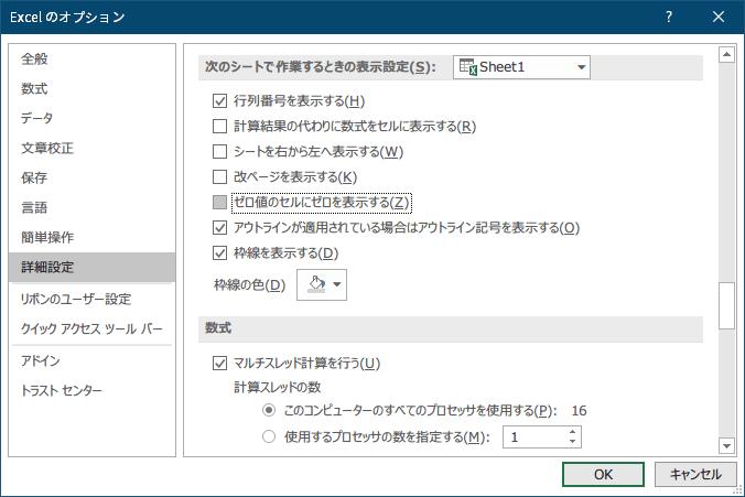 PC ゲーム Middle-earth: Shadow of Mordor GOTY 日本語化とフォント変更方法と DLC The Bright Lord(明王)で日本語を表示する方法、PC ゲーム Middle-earth: Shadow of Mordor GOTY - 日本語環境で DLC The Bright Lord(明王) 英語・日本語表示方法、Excel 2019 の場合、IF 関数で 0 が表示される場合があるので何も表示させたくない場合は、Excel のオプション → 詳細設定 → 「ゼロ値のセルにゼロを表示する」 のチェックマークを外す
