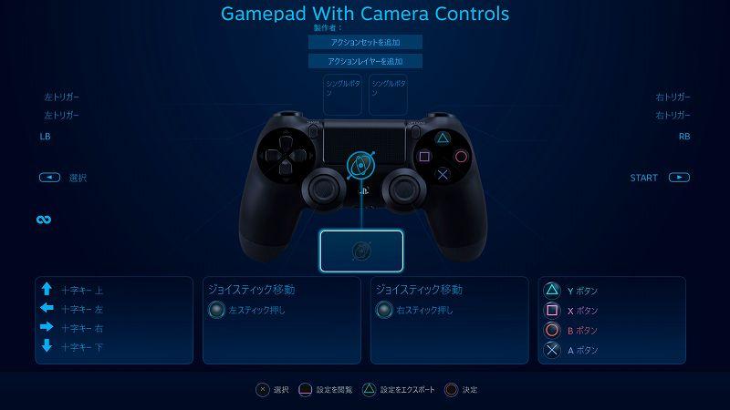 Steam Big Picture モードで設定したコントローラーのアナログスティックが勝手に動く場合の対処法
