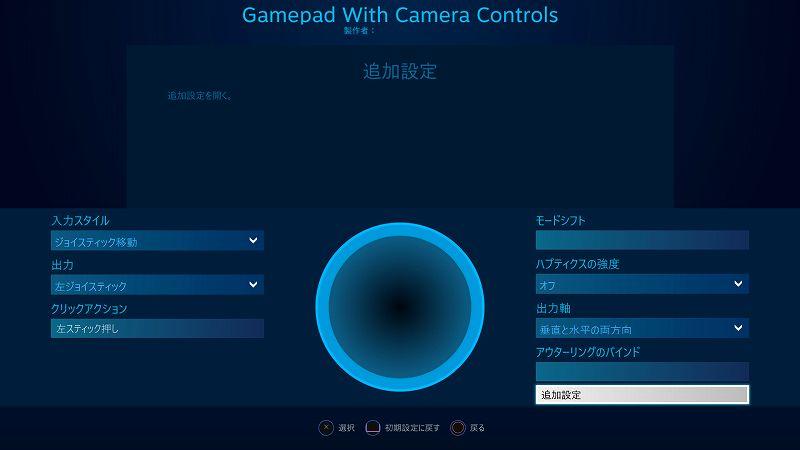 Steam Big Picture モードで設定したコントローラーのアナログスティックが勝手に動く場合の対処法、追加設定を選択