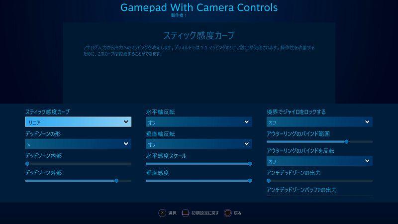 Steam Big Picture モードで設定したコントローラーのアナログスティックが勝手に動く場合の対処法、初期設定 - デッドゾーンの形 ×、デッドゾーン内部 0.000