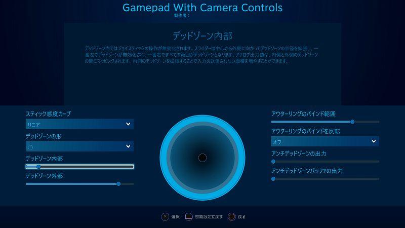 Steam Big Picture モードで設定したコントローラーのアナログスティックが勝手に動く場合の対処法、デッドゾーンの形を ×→〇、デッドゾーン内部を 0 → 0.100 前後くらいに設定、中央の円の中心に黒丸(●)が表示