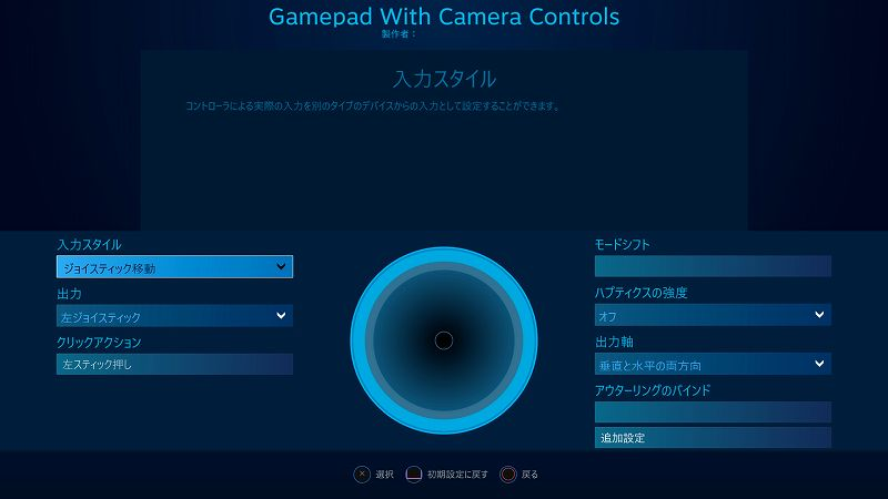 Steam Big Picture モードで設定したコントローラーのアナログスティックが勝手に動く場合の対処法、デッドゾーンの形を ×→〇、デッドゾーン内部を 0 → 0.100 前後くらいに設定後、画面を戻して中央の円の中心に黒丸が表示しているかどうか確認