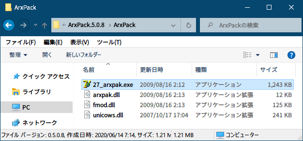 PC ゲーム Arx Fatalis 日本語化とゲームプレイ最適化メモ、Arx Fatalis 用ツール情報、ArxPak(Arx Libertatis Wiki)、ArxPak Viewer for Arx Fatalis 0.5.0.8、27_arxpak.exe ドラックアンドドロップでアンパック可能