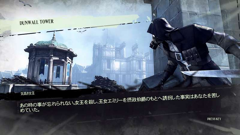 PC ゲーム Dishonored DLC - The Knife of Dunwall(ナイフ・オブ・ダンウォール)の字幕を日本語で表示する方法、PC ゲーム Dishonored DLC - DLC06_Tower_Script.upk 中文化ファイル、セリフ字幕バイナリデータ書き換えと日本語字幕表示テスト、The Knife of Dunwall ニューゲーム開始時のローディング画面、DLC06_Tower_Script.upk ファイルのバイナリ書き換えに問題がある場合はここでクラッシュまたはフリーズ