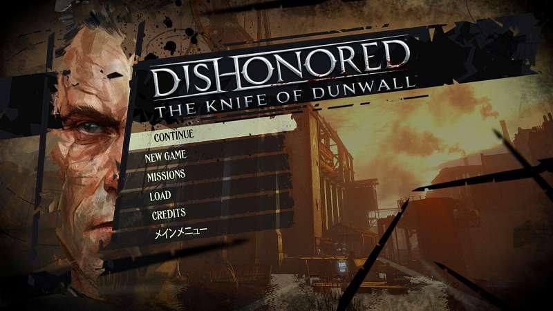 PC ゲーム Dishonored DLC - The Knife of Dunwall(ナイフ・オブ・ダンウォール)の字幕を日本語で表示する方法、Dishonored DLC - The Knife of Dunwall(ナイフ・オブ・ダンウォール) タイトル画面