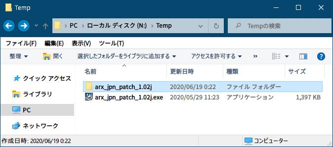 PC ゲーム Arx Fatalis 日本語化とゲームプレイ最適化メモ、Arx Fatalis 一部日本語化方法、Arx Fatalis 日本語版パッチから日本語字幕データ抽出、arx_jpn_patch_1.02j.exe を Universal Extractor or Universal Extractor 2 を使って展開・解凍、解凍方法を isxunpack 解凍を選択