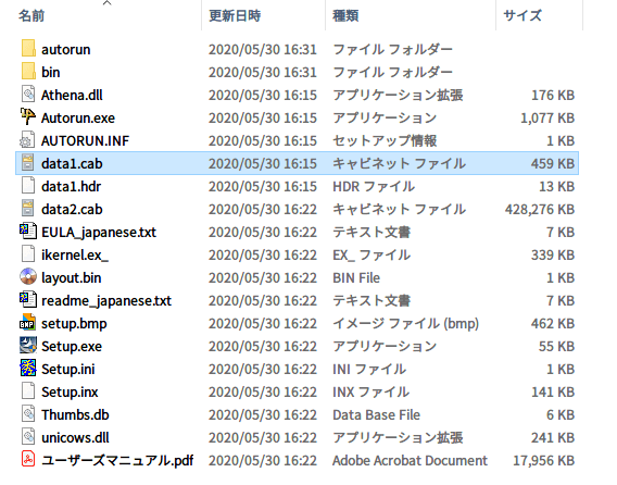 PC ゲーム Arx Fatalis 日本語化とゲームプレイ最適化メモ、Arx Fatalis 日本語版ディスクから日本語音声・字幕データをコピー・抽出、data1.cab と data2.cab と data1.hdr 3ファイルが同じフォルダ内にある状態で、Universal Extractor or Universal Extractor 2 を使って data1.cab を指定
