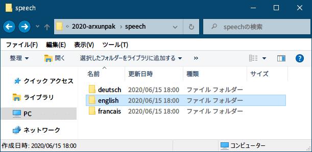 PC ゲーム Arx Fatalis 日本語化とゲームプレイ最適化メモ、Arx Fatalis 一部日本語化方法、Arx Fatalis 日本語版デモから日本語音声データ(一部)抽出と英語版音声ファイル統合、英語版 speech.pak をアンパックした english フォルダ