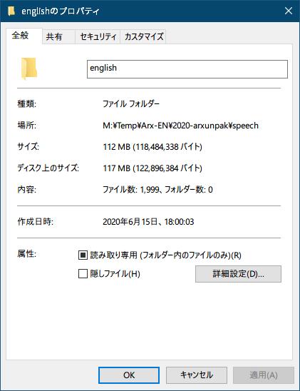 PC ゲーム Arx Fatalis 日本語化とゲームプレイ最適化メモ、Arx Fatalis 一部日本語化方法、Arx Fatalis 日本語版デモから日本語音声データ(一部)抽出と英語版音声ファイル統合、英語版 speech.pak をアンパックした english フォルダのプロパティ画面、english フォルダの wav ファイル(1,999個)をコピーして ja0168\merge フォルダに wav ファイルを配置