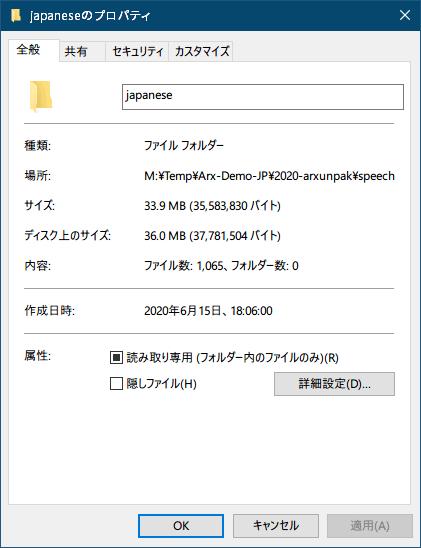 PC ゲーム Arx Fatalis 日本語化とゲームプレイ最適化メモ、Arx Fatalis 一部日本語化方法、Arx Fatalis 日本語版デモから日本語音声データ(一部)抽出と英語版音声ファイル統合、日本語デモ版 SPEECH.pak をアンパックした japanese フォルダのプロパティ画面、japanese フォルダの wav ファイル(1,065個)をコピーして、すでに ja0168\merge フォルダに配置済み英語版 wav ファイル(1,999個)に上書き