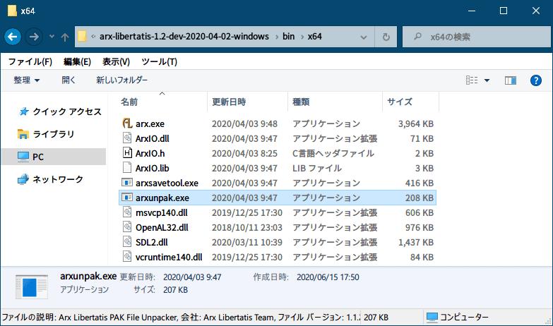 PC ゲーム Arx Fatalis 日本語化とゲームプレイ最適化メモ、Arx Fatalis 用ツール情報、arxunpak(Arx Libertatis Wiki)、開発版(スナップショット) Arx Libertatis の bin\x64 フォルダにある arxunpak.exe ドラックアンドドロップでアンパック可能