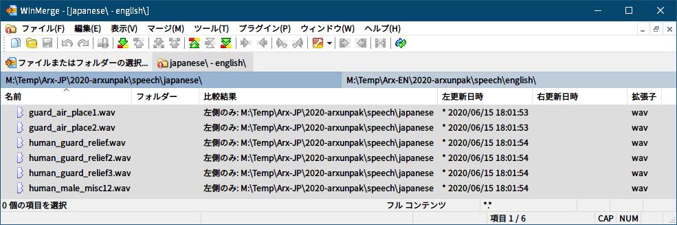 PC ゲーム Arx Fatalis 日本語化とゲームプレイ最適化メモ、Arx Fatalis 一部日本語化方法、Arx Fatalis 日本語版パッチから日本語字幕データ抽出、WinMerge で日本語ディスク版と英版版のアンパックした speech.pak の中身を比較、日本語版にあって英語版にないファイル数は全部で 6ファイル(guard_air_place1.wav、guard_air_place2.wav、human_guard_relief.wav、human_guard_relief2.wav、human_guard_relief3.wav、human_male_misc12.wav)