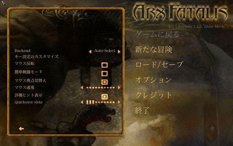 PC ゲーム Arx Fatalis 日本語化とゲームプレイ最適化メモ、Arx Fatalis 音声・字幕日本語化方法、Arx Libertatis 日本語化スクリーンショット、インストーラー版 Arx Libertatis 1.1.2 Rhaa Movis、DFP 華康明朝体 W3 TrueType フォント