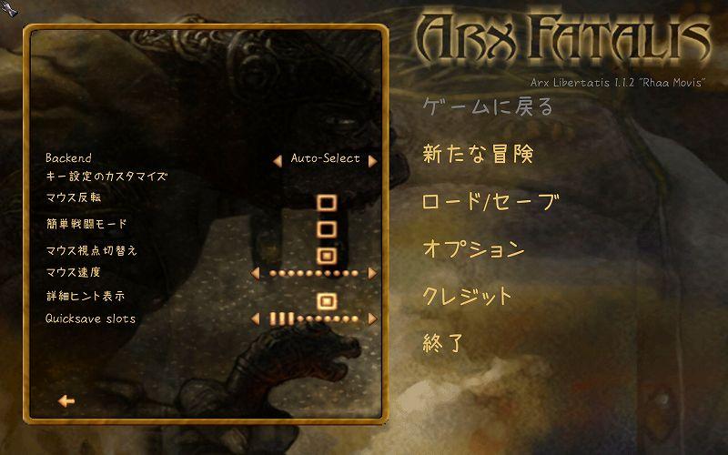 PC ゲーム Arx Fatalis 日本語化とゲームプレイ最適化メモ、Arx Fatalis 音声・字幕日本語化方法、Arx Libertatis 日本語化スクリーンショット、インストーラー版 Arx Libertatis 1.1.2 Rhaa Movis、なつめもじフォント(natumemozi.ttf)