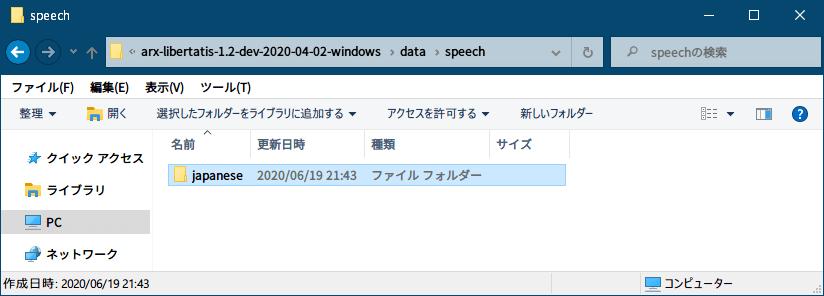 PC ゲーム Arx Fatalis 日本語化とゲームプレイ最適化メモ、Arx Fatalis 音声・字幕日本語化方法、開発版(スナップショット) Arx Libertatis にアンパックした日本語ファイル配置、日本語ディスク版 LOC.pak からアンパックしたファイル(.ini と txt)を data\localisation フォルダに配置して日本語字幕を表示できるようにした状態で吹き替え音声を英語にしたい場合、英語版 speech.pak をアンパック → speech フォルダを開発版(スナップショット) Arx Libertatis data フォルダに配置、speech フォルダ内にある english フォルダを japanese フォルダにリネーム(名前変更)