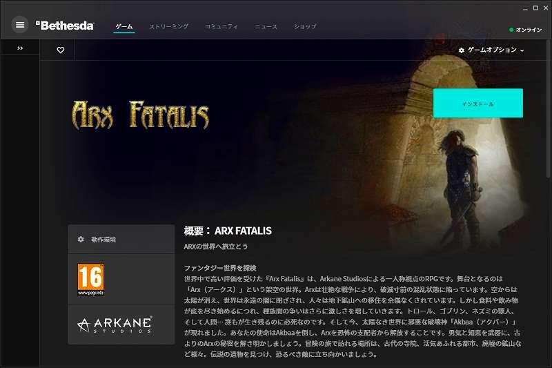 PC ゲーム Arx Fatalis 日本語化とゲームプレイ最適化メモ、Bethesda.net 版 Arx Fatalis