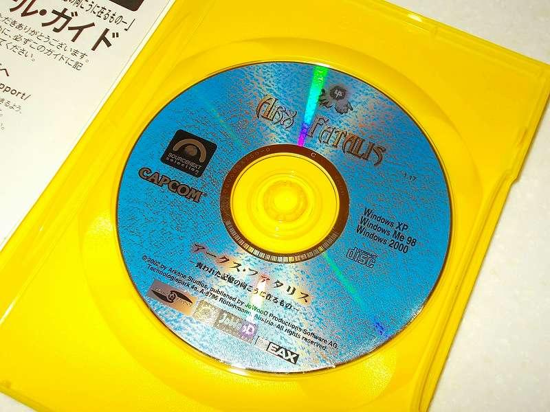 PC ゲーム Arx Fatalis 日本語化とゲームプレイ最適化メモ、Arx Fatalis 音声・字幕日本語化方法、Arx Fatalis 日本語版ディスクから日本語音声・字幕データを抽出