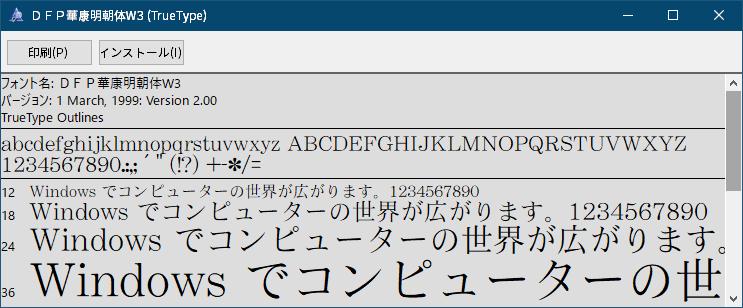 PC ゲーム Arx Fatalis 日本語化とゲームプレイ最適化メモ、Arx Fatalis 日本語版ディスクから日本語音声・字幕データをコピー・抽出、bin フォルダにある Arx.ttf は DFP 華康明朝体 W3 TrueType