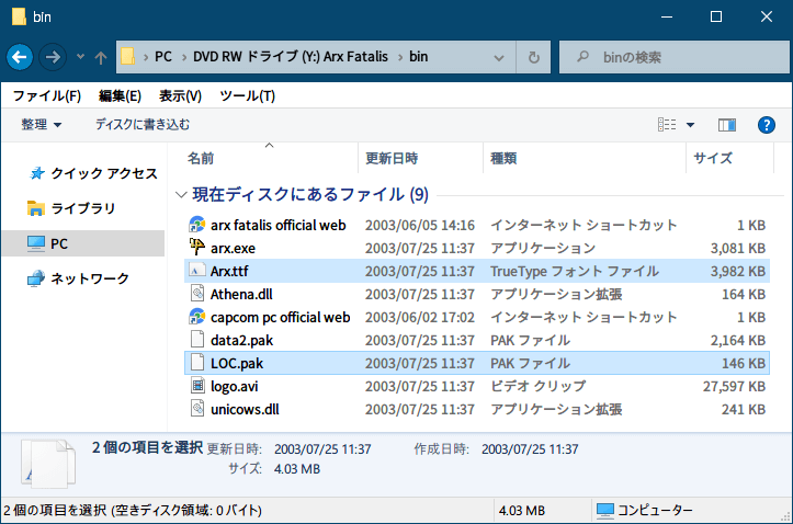 PC ゲーム Arx Fatalis 日本語化とゲームプレイ最適化メモ、Arx Fatalis 日本語版ディスクから日本語音声・字幕データをコピー・抽出、bin フォルダにある Arx.ttf と LOC.pak ファイルをコピー