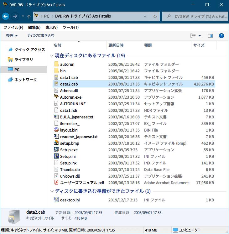 PC ゲーム Arx Fatalis 日本語化とゲームプレイ最適化メモ、Arx Fatalis 日本語版ディスクから日本語音声・字幕データをコピー・抽出、data1.cab と data2.cab と data1.hdr 3ファイルから Universal Extractor or Universal Extractor 2 を使って SPEECH.pak ファイルを抽出