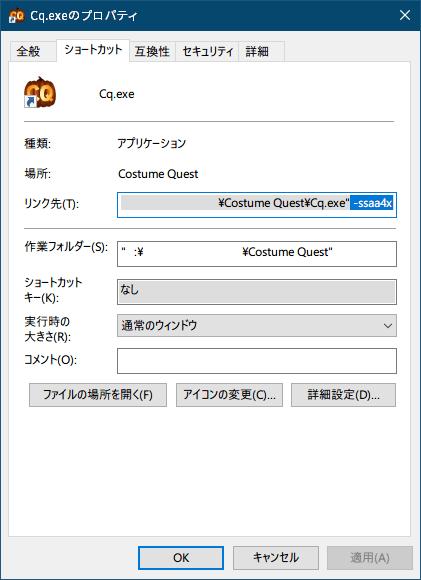 PC ゲーム Costume Quest 日本語化とゲームプレイ最適化メモ、PC ゲーム Costume Quest ゲームプレイ最適化、Costume Quest アンチエイリアス SMAA 設定方法、Costume Quest exe ファイルのショートカットを作成してリンク先に 「-ssaa2x」 か 「-ssaa4x」 を追加