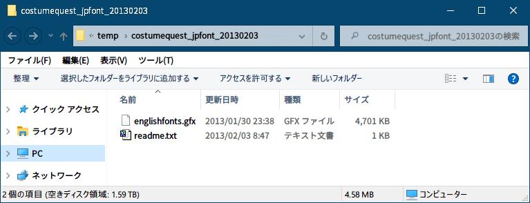 PC ゲーム Costume Quest 日本語化とゲームプレイ最適化メモ、PC ゲーム Costume Quest 日本語化手順、Costume Quest 日本語化ファイル costume_quest_jpmod_ver.1.0.zip ダウンロード、Costume Quest 日本語フォント(2013/2/3版) costumequest_jpfont_20130203.zip に含まれているファイルは、costume_quest_jpmod_ver.1.0.zip の font フォルダと同一ファイルのため、Costume Quest 日本語化ではダウンロード不要