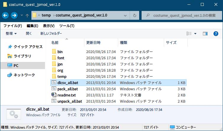 PC ゲーム Costume Quest 日本語化とゲームプレイ最適化メモ、PC ゲーム Costume Quest 日本語化手順、Costume Quest 日本語化準備 csv 翻訳ファイルダウンロード、日本語化ファイル costume_quest_jpmod_ver.1.0 フォルダにある dlcsv_all.bat を実行して csv 翻訳ファイルをダウンロード